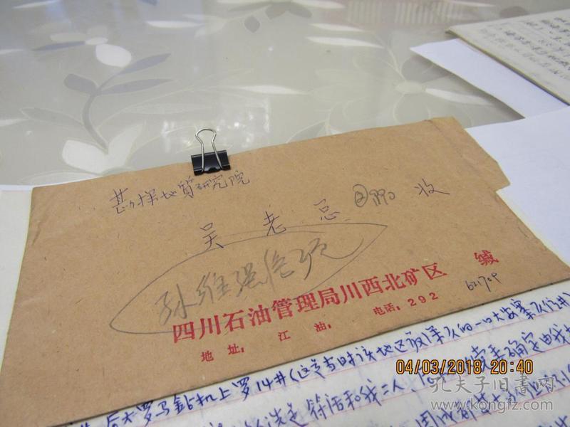 孙维强 信3页  914