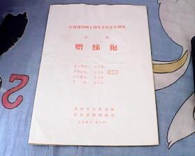 庆祝建国四十周年全军文艺调演 京剧赠绨袍 戏单