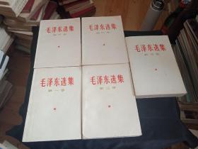 1967年  毛泽东选集  1-5卷   白皮本