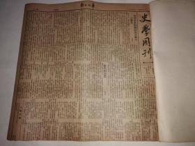 中华民国24年8月1日——民国25年7月2日《华北日报》的每周四第六版《史学周刊》第46期——92期、七版《本市新闻》合订本(共47张报纸合订)每张两版