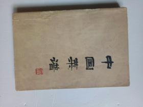中国菜谱北京