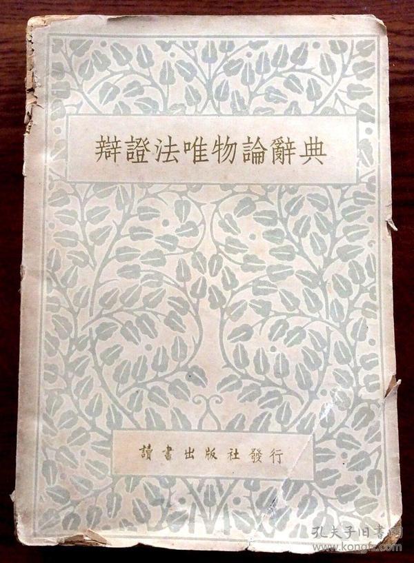 辩证法唯物论辞典民国36年版