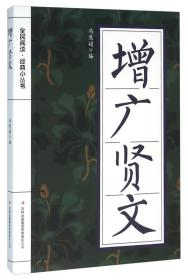 B-4/全民阅读·经典小丛书--增广贤文(彩色)