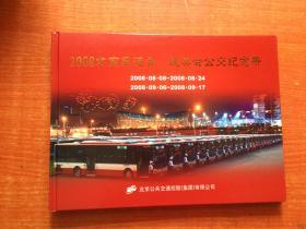 2008北京奥运会,残奥会公交纪念册(含车票,邮票,纪念票,有光盘 带盒)见图