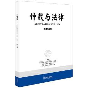 正版-仲裁与法律(第138辑)