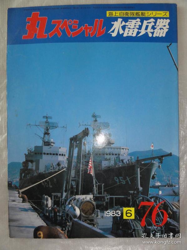 海上自卫队舰艇水雷兵器(1983年)日文原版