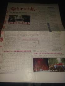 《淄博十七中报》2001-615(第8期)