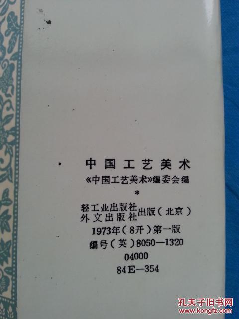 chinese arts and crafts(中国工艺美术) 样本书图片