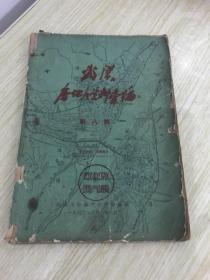 武汉房地产资料汇编第八辑