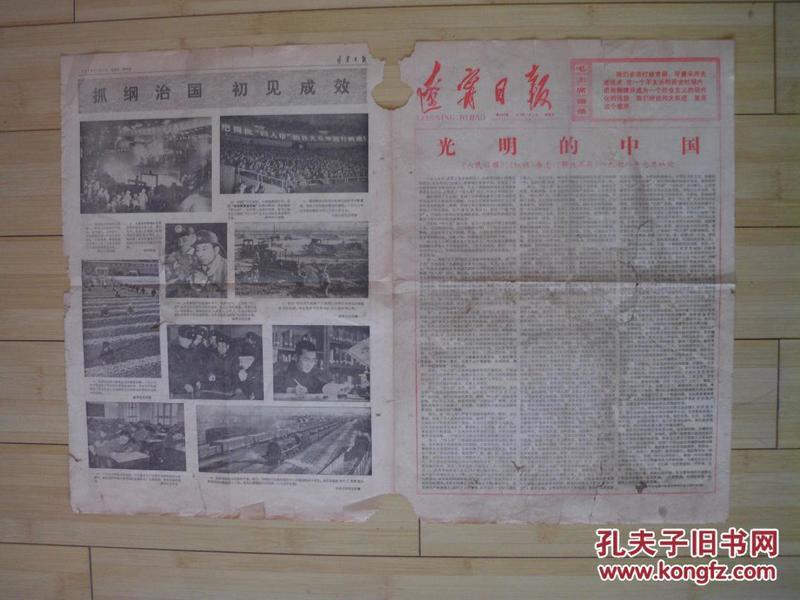 辽宁日报  1978年1月1日 第8498期   货号3