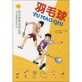 阳光体育运动丛书--羽毛球(双色印刷)