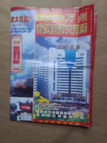 万州商贸旅游交通图(2000)