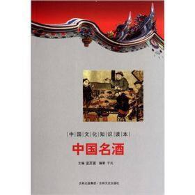 中国艺术精粹--中国名酒