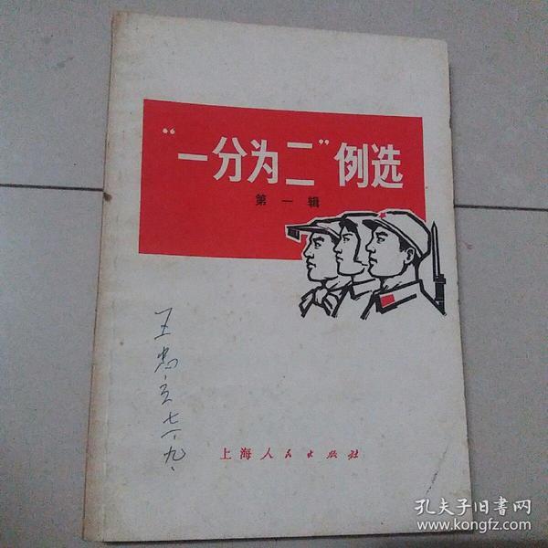 """文革时期出版书刊:""""一分为二""""例选(第一集)【内有毛主席语录,1971年一版】"""