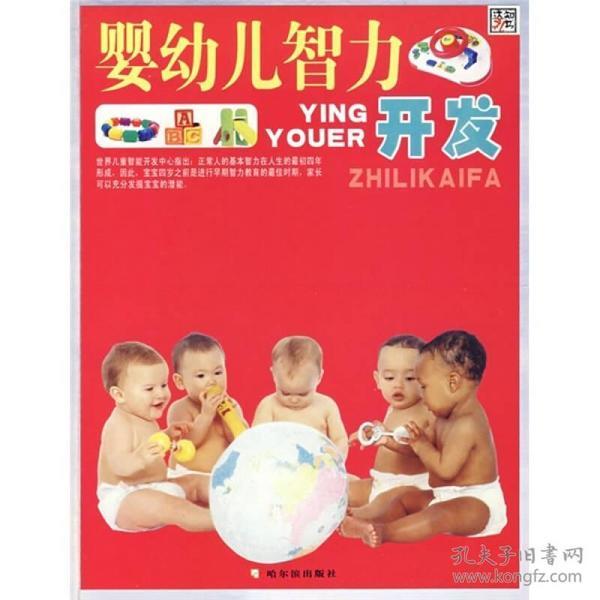 婴幼儿智能开发