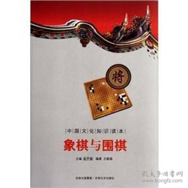 中国文化知识读本:象棋与国旗