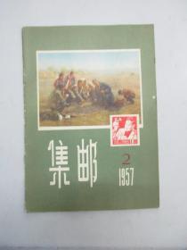 《集邮》1957年第2期 (总第26期)人民邮电出版社 16开16页