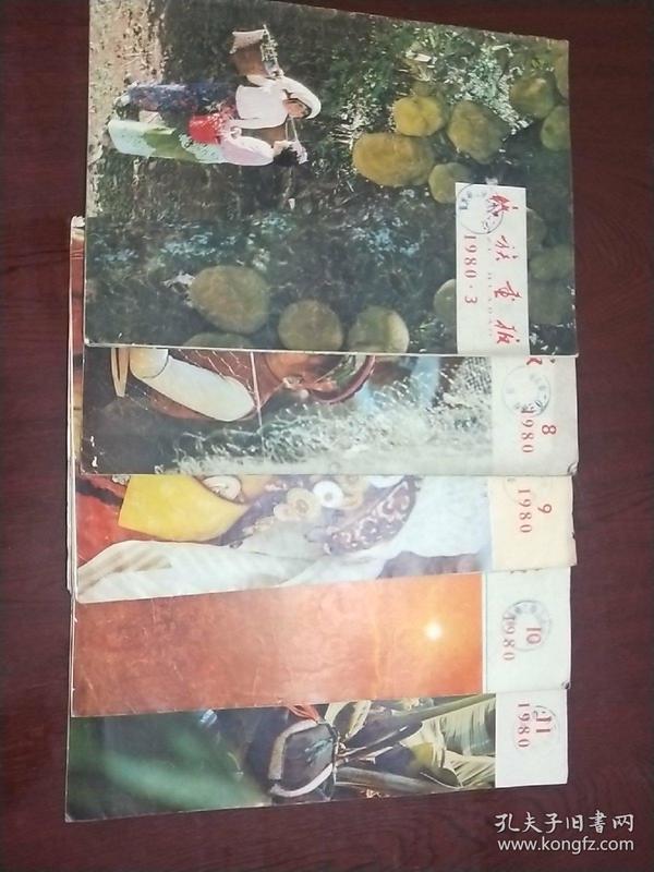 民族画报    1980年(3.8.9.10.11)