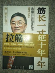 正版图书筋长一寸 寿延十年:香港名医朱增祥拉筋复位法9787218062327