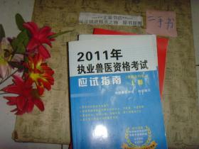 2011年执业兽医师资格证考试应试指南(兽医全科类) 上下》7.5成新,两册封底均有折痕