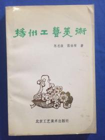 杨州工艺美术  北京工艺美术出版社  陈忠南