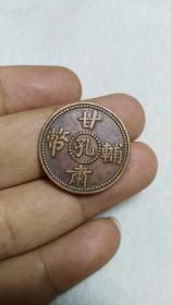 甘肃辅币 五文孔造 铜板