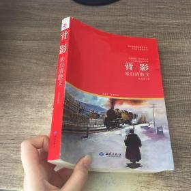 背影:朱自清散文 教育部新课标推荐书目 中小学生必读丛书