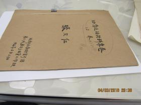四清运动材料专卷 正卷约20页 手稿  914