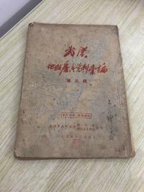 武汉房地产资料汇编第三辑