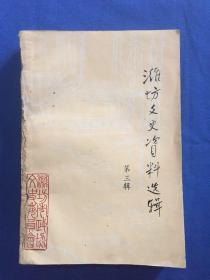 潍坊文史资料选辑(第三辑)