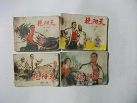 连环画【艳阳天】全4集     书柜