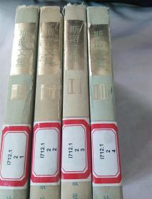 斯诺文集【全四册】