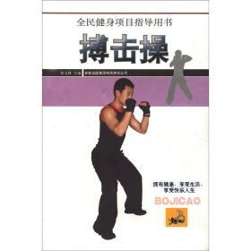 全民健身项目指导用书:捕击操