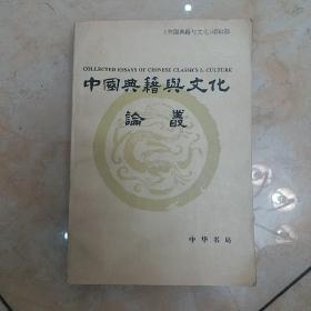 中国典籍与文化论丛(三)