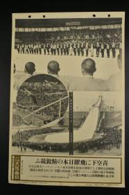 二战史料 《蓝天下飞跃日本的精锐比赛》写真特报新闻宣传页老照片 大坂每日新闻社1938年1月12日 本报社主办的跳台滑雪大会9日在坂神甲子园举行,参加选手四十余名,四万观众观看。