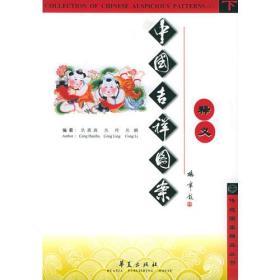 中国吉祥图案释义(下)