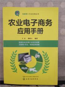 农业电子商务应用手册