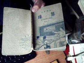 小学课本 珠算 (暂用本)        3B