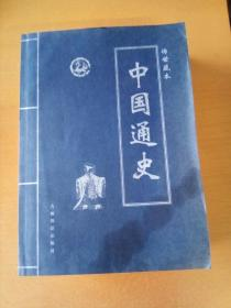 中国通史「1-5册全」