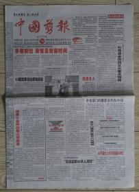 中国剪报2008年8月29日作家魏巍告诉世人谁是最可爱的人