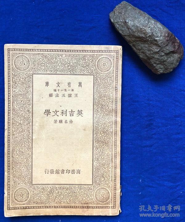 万有文库《英吉利文学》/商务印书馆/徐名骥著/民国23年(1934年)
