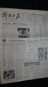 【报纸】解放日报 1983年9月21日【市妇联召开大会动员全市妇女 奋发自强 争做八十年代新妇女】【男女体操单项决赛十枚金牌分属六人】