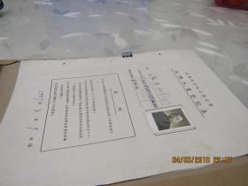公私合营成都市百货业东成区店 手稿4页 914