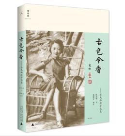 《古色今香:张充和题字选集(增订版)》(北京贝贝特)