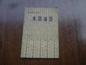 木器油漆    8品  文革语录版  有点字迹   73年二版一印