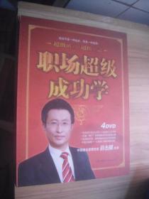 《职场超级成功学》 薛杰耀讲座光碟