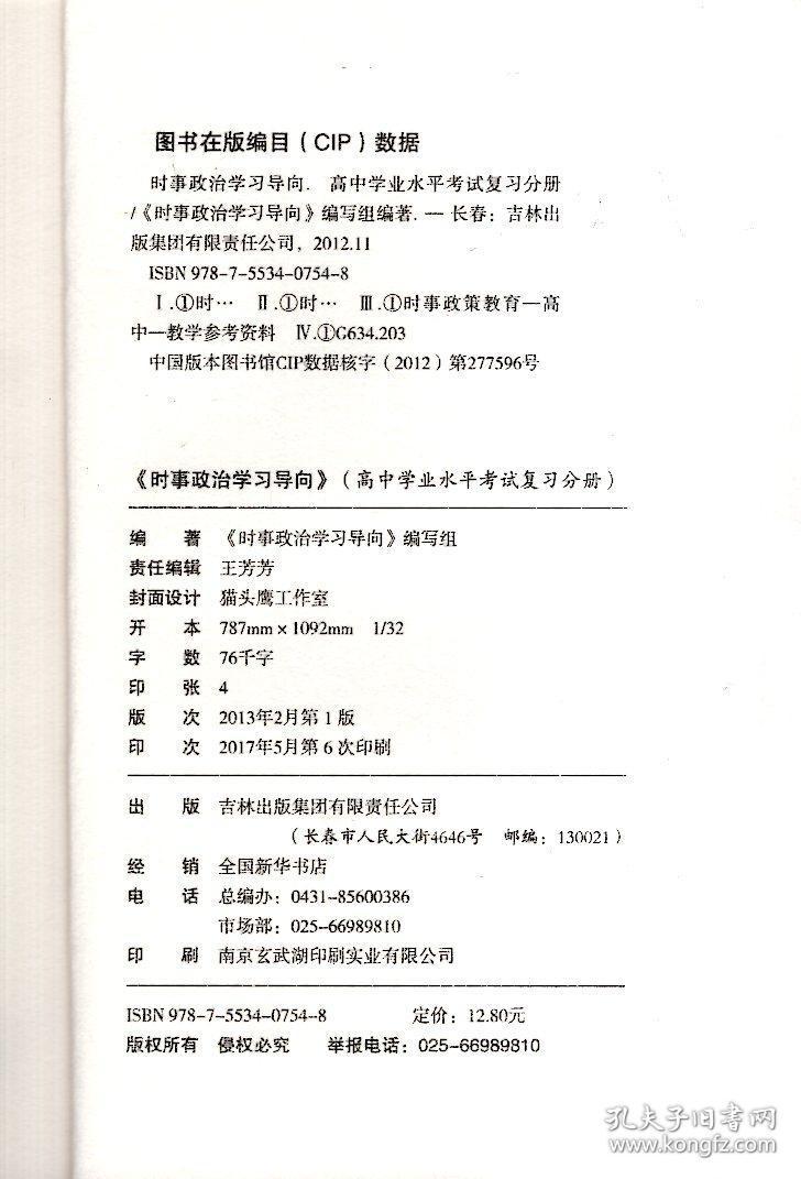 时事政治学习网_最新政治时事_网络病毒政治时事