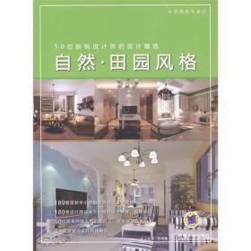 9787111355519小空间住宅设计·50位新锐设计师的设计精选