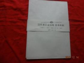 汉代手工业分布 关中水利(九年制义务教育中国历史第一册地图教学挂图)