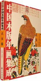 中国木版年画集成:武强卷